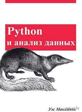 Python и анализ данных. Уэс Маккинни