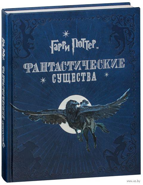 Гарри Поттер. Фантастические существа — фото, картинка