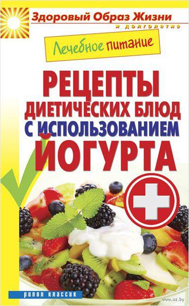 Лечебное питание. Рецепты диетических блюд с использованием йогурта — фото, картинка