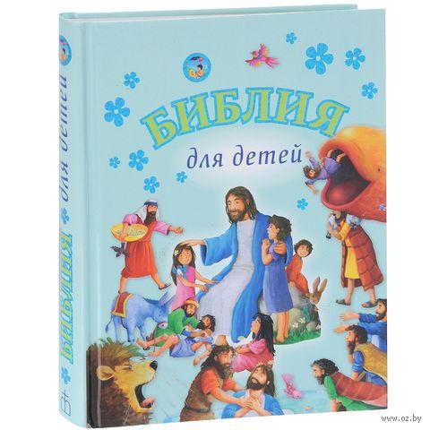 Библия для детей — фото, картинка