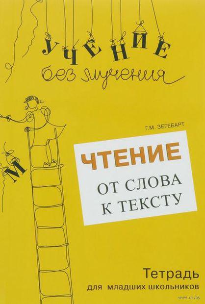 Чтение. От слова к тексту. Галина Зегебарт