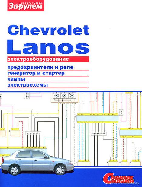 Chevrolet Lanos. Руководство по эксплуатации, техническому обслуживанию и ремонту