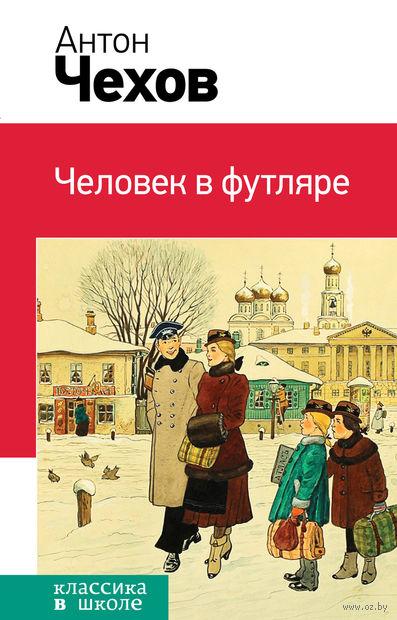 Человек в футляре. Антон Чехов