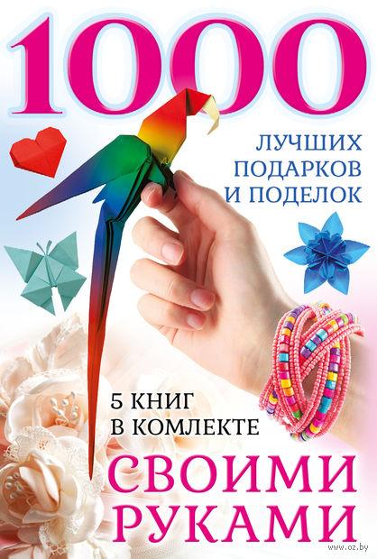 1000 лучших подарков и поделок своими руками (Комплект из 5 книг) — фото, картинка