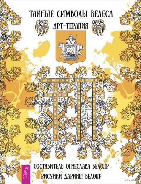Тайные символы Велеса. Арт-терапия — фото, картинка