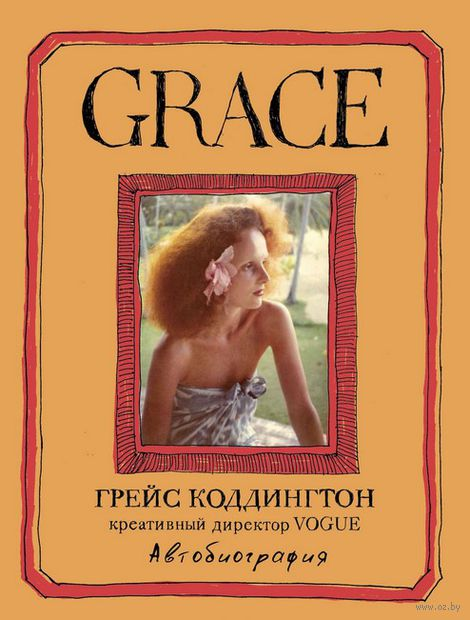 Grace. Автобиография — фото, картинка