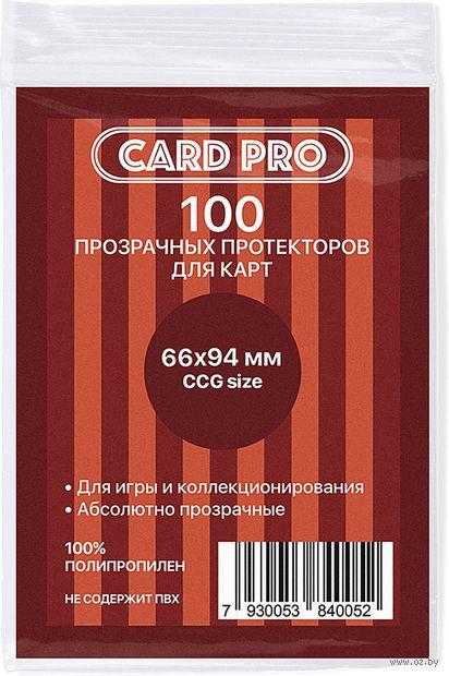 "Протекторы ""Card-Pro. CCG Size"" (66х94 мм; 100 шт.) — фото, картинка"