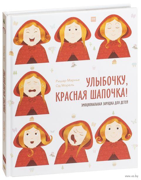 Улыбочку, Красная Шапочка! Эмоциональная зарядка для детей — фото, картинка