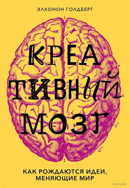 Креативный мозг. Как рождаются идеи, меняющие мир (м) — фото, картинка