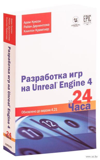 Разработка игр на Unreal Engine 4 за 24 часа — фото, картинка