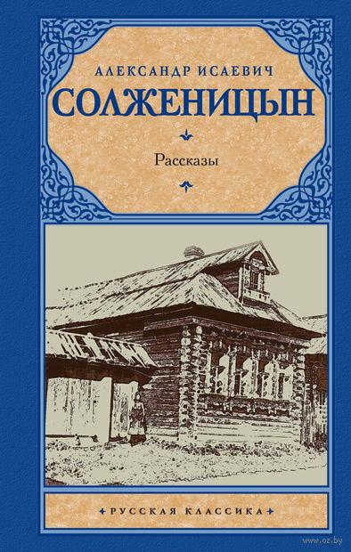 Александр Солженицын. Рассказы. Александр Солженицын