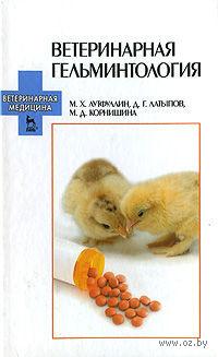 Ветеринарная гельминология. М. Лутфуллин, Д. Латыпов, М. Корнишина