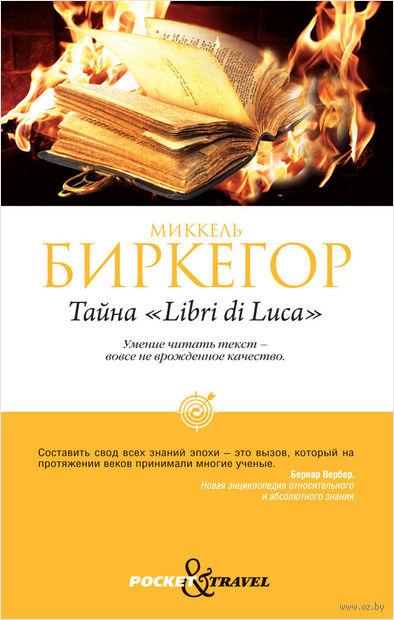 "Тайна ""Libri di Luca"". Миккель Биркегор"