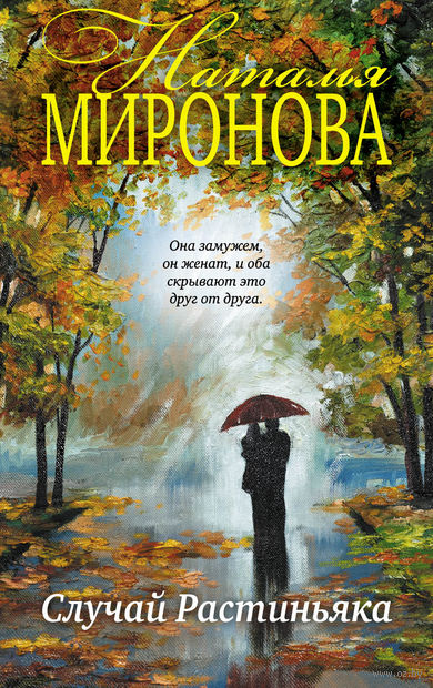 Случай Растиньяка (м). Наталья Миронова