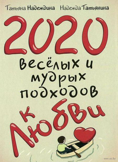 2020 веселых и мудрых подходов к любви. Татьяна Надеждина, Надежда Татьянина