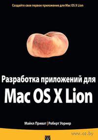 Разработка приложений для Mac OS X Lion — фото, картинка