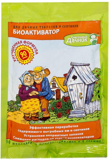 "Биоактиватор ""Счастливый дачник"" (90 г)"
