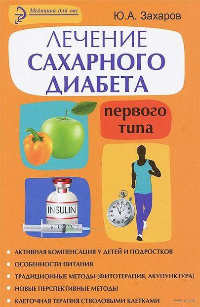 Лечение сахарного диабета первого типа. Юрий Захаров