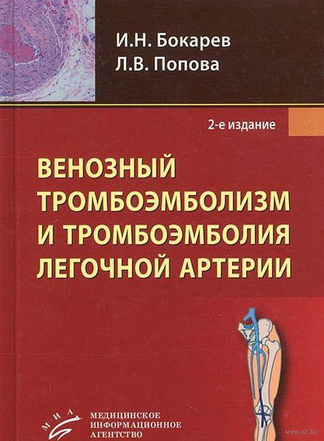 Венозный тромбоэмболизм и тромбоэмболия легочной артерии. Л. Попова, Игорь Бокарев