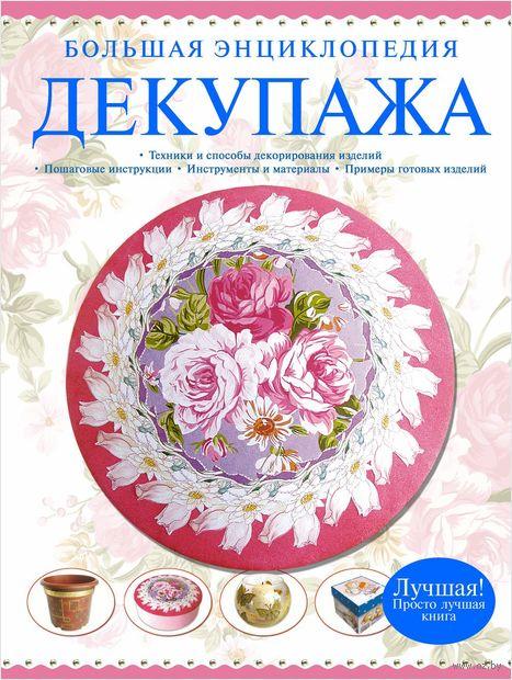 Большая энциклопедия декупажа. Мария Петрова