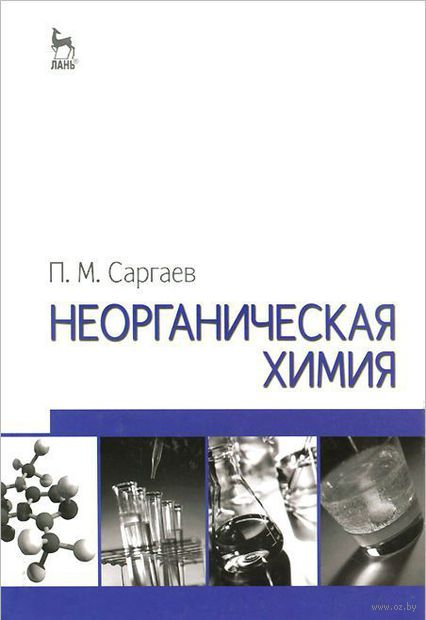 Неорганическая химия. Учебное пособие. Павел Саргаев