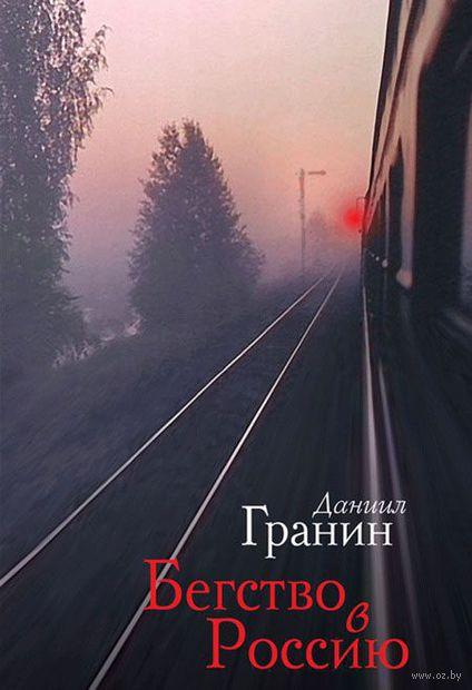 Бегство в Россию. Даниил Гранин