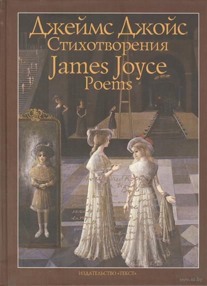 Джеймс Джойс. Стихотворения. Джеймс Джойс