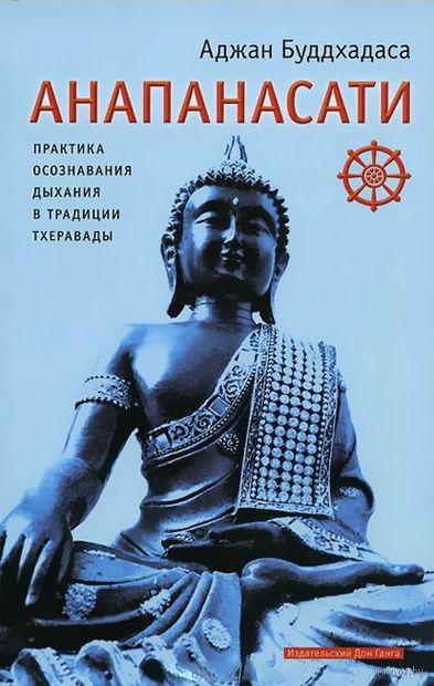 Анапанасати. Практика осознавания дыхания в традиции тхеравады. Аджан Буддхадаса
