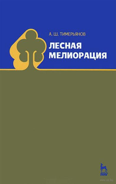 Лесная мелиорация. Азат Тимерьянов