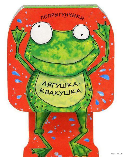Лягушка-квакушка. Книжка-игрушка. Лариса Бурмистрова, Виктор Мороз