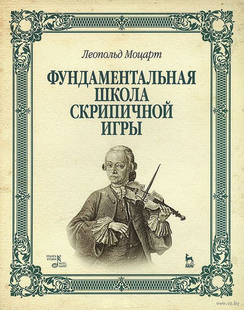 Фундаментальная школа скрипичной игры. Леопольд Моцарт