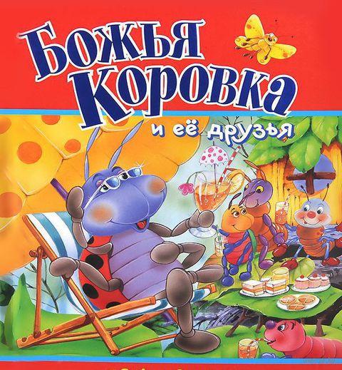 Божья Коровка и ее друзья. Гордон Вольке