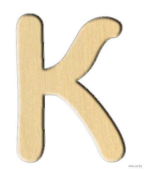 """Заготовка деревянная """"Русский алфавит. Буква К"""" (51х70 мм)"""