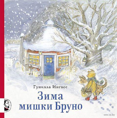 Зима мишки Бруно. Гунилла Ингвес