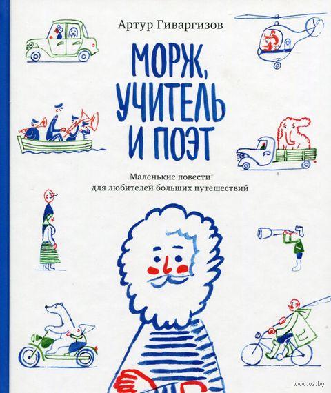 Морж, учитель и поэт. Артур Гиваргизов