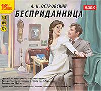 А.Н. Островский. Бесприданница. Александр Островский