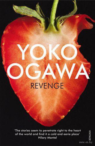 Revenge. Йоко Огава