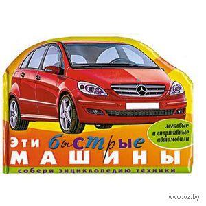 Эти быстрые машины. Иван Кудишин