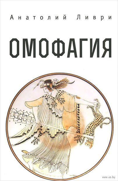 Омофагия — фото, картинка