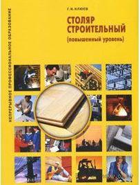 Столяр строительный (повышенный уровень). Геннадий Клюев