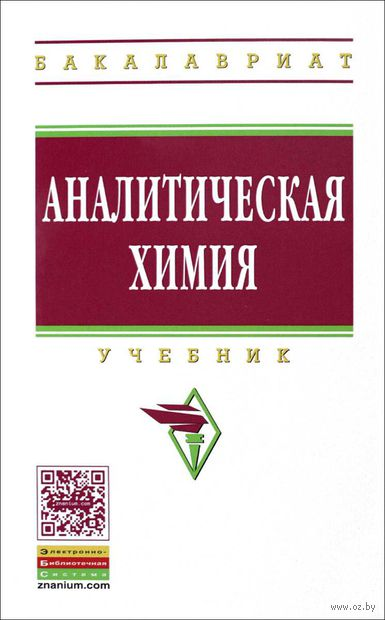 Аналитическая химия. Н. Мовчан, Т. Горбунова, Р. Романова