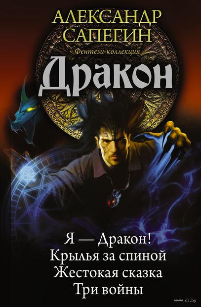 Дракон. Александр Сапегин