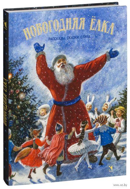 Новогодняя ёлка: рассказы, сказки, стихи