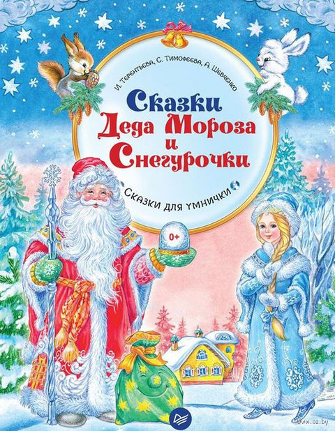 Сказки Деда Мороза и Снегурочки — фото, картинка