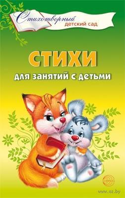 Стихи для занятий с детьми. Елена Алябьева