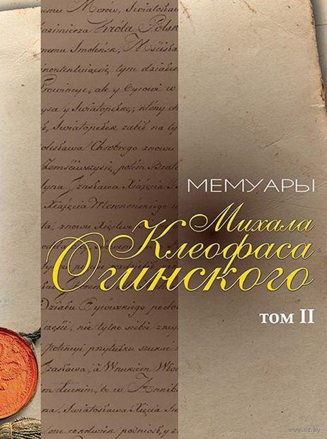 Мемуары Михала Клеофаса Огинского. Том 2. М. Огинский