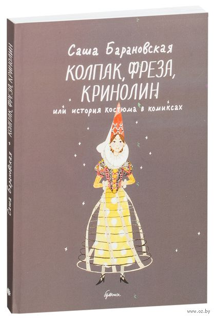 Колпак, фреза, кринолин или история костюма в комиксах (12+). Саша Барановская