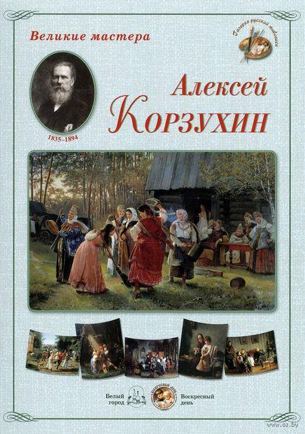 Алексей Корзухин. Великие мастера — фото, картинка