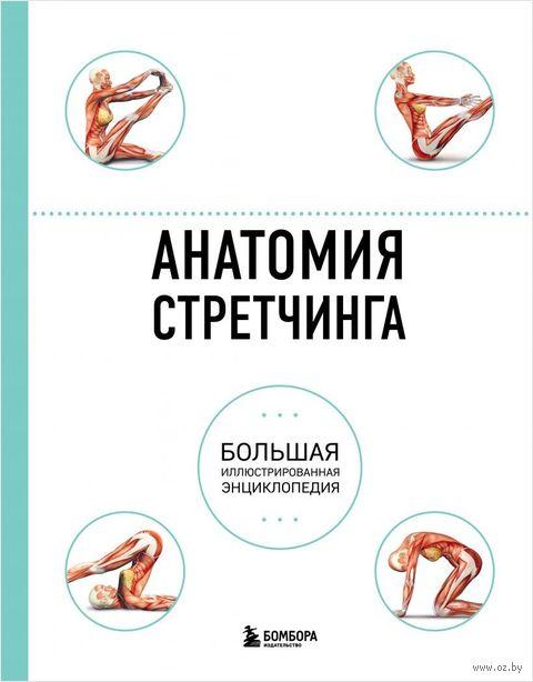 Анатомия стретчинга. Большая иллюстрированная энциклопедия — фото, картинка