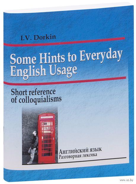Английский язык. Разговорная лексика — фото, картинка